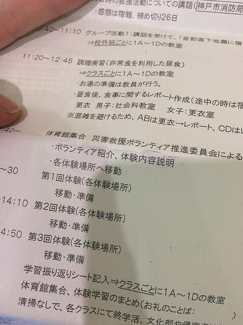 学芸 附属 中学校 大学 東京 小金井