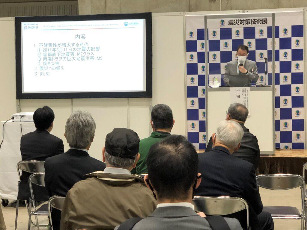 震災対策技術展横浜 平田 直会長講演